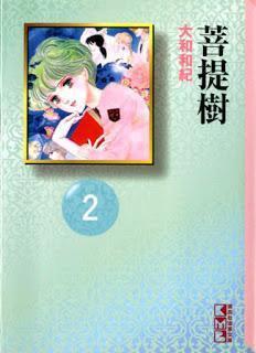 [大和和紀] 菩提樹 第01-02巻