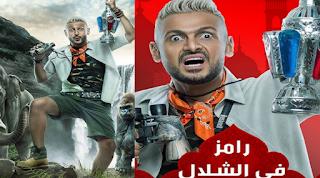 برنامج رامز في الشلال الحلقة 3 مشاهدة حلقة وائل جسار رمضان 2019