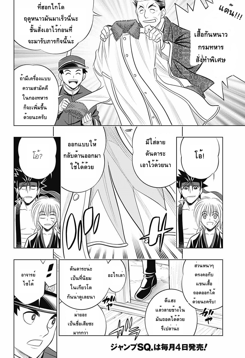 อ่านการ์ตูน Rurouni Kenshin: Hokkaido Arc ตอนที่ 16 หน้าที่ 6