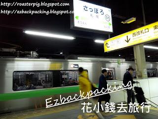 JR札幌月台