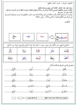 خطة علاجية (قراءة الكلمة قراءة سليمة بالفتح) للصف الاول والثاني والثالث الفصل الاول 2018