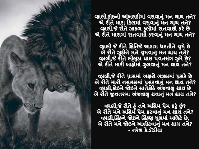 व्हाली,कोइनी आंखलडीमां वसवानुं मन थाय तने? Gujarati Kavita By Naresh K. Dodia