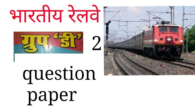 RAILWAY GROUP D PREVIOUS YEAR QUESTION PAPER IN HINDI PDF