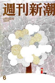 週刊新潮 2017年02月09日号  114MB