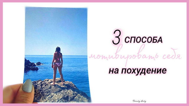 3 способа мотивировать себя на похудение