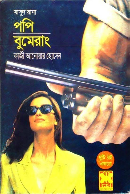 BANGLA BOOK PDF MASUD RANA BOOKS EPUB ( Just Like )