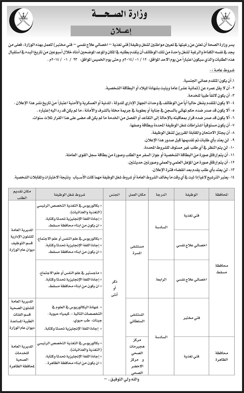 اعلان وظائف وزارة الصحة