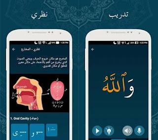 برنامج تعلم التجويد للمبتدئين,افضل برنامج لتعليم احكام التجويد,تحميل برنامج احكام التجويد الناطق,تعلم التجويد من الصفر,تعلم التجويد خطوة خطوة بالصوت والصورة,Learn Quran Tajwid Premium apk,Learn Quran Tajwid apk,تحميل Learn Quran Tajwid للاندرويد,