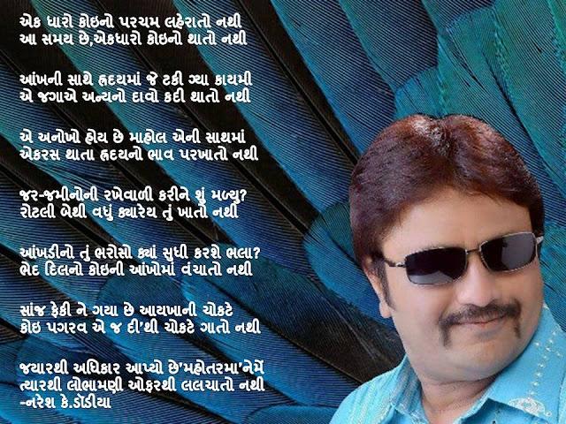 एक धारो कोइनो परचम लहेरातो नथी Gujarati Gazal By Naresh K. Dodia