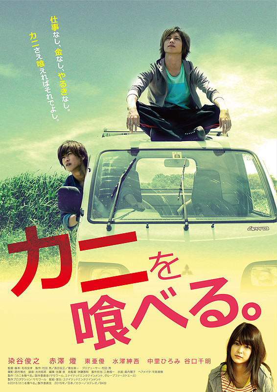 Sinopsis Eating Crabs / Kani wo Taberu / カニを喰べる (2015) - Film Jepang