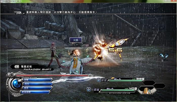 Final Fantasy XIII-2 (太空戰士13-2) 開局帶雷霆修改方法   娛樂計程車