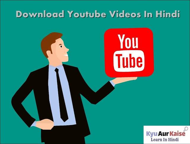 यूट्यूब वीडियो डाउनलोड