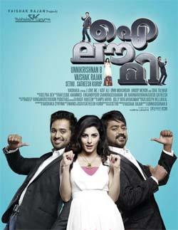 I Love Me (2012) Malayalam Movie