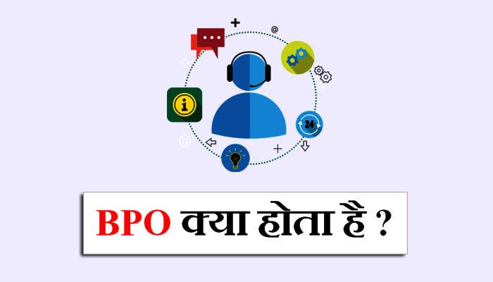 BPO Full Form in Hindi - बी.पी.ओ क्या है?