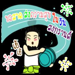 Hardman in Songkran festival