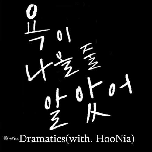 [Single] Dramatics – 욕이 나올 줄 알았어