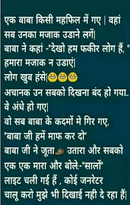 Ek Baba Kisi Mehfil Me Gaye Hindi Funny Jokes !