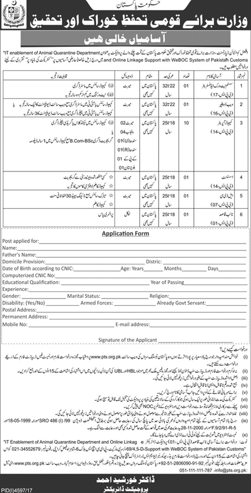 Ministry Of National Food And Security Research Islamabad  jobs Feb 2018
