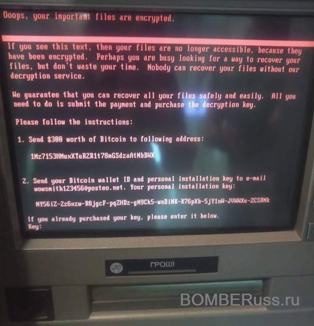 Заражение банкомата вирусом-шифровальщиком Petya