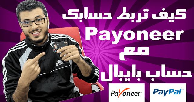 كيف تقوم بتفعيل حسابك بايبال Paypal بواسطة حسابك البنكي في بايونير Payoneer (جديد 2017)