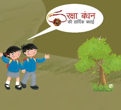 Rakhi images & Raksha Bandhan pics