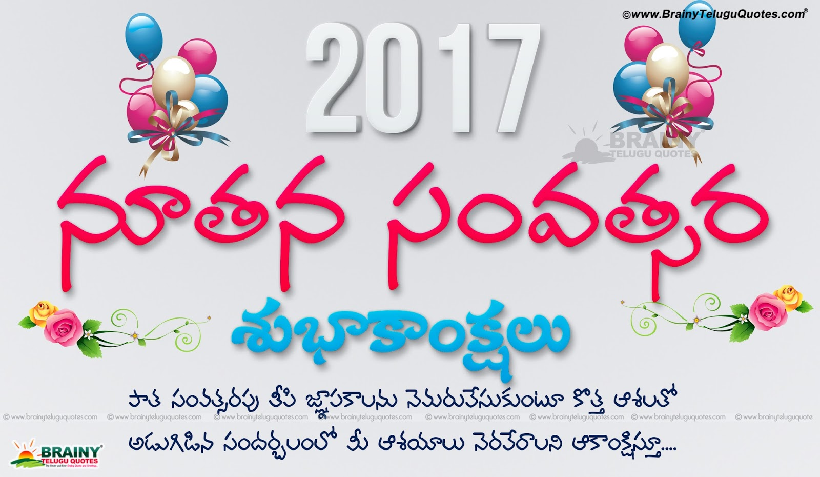 Latest Telugu 3d New Year Quotes Greetings With Hd Wallpapers