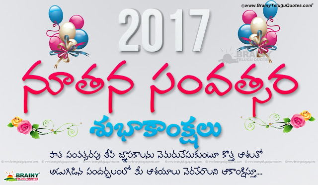 Best Telugu new year Quotes hd wallpapers, new year wishes quotes in telugu