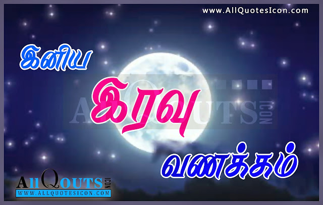 Good-Night-Tamil-quotes-images-pictures-wallpapers-photos