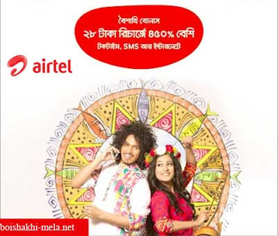 Airtel Pohela Boishakh Internet Offer