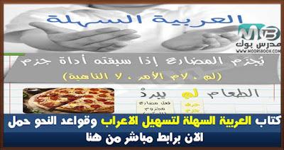 كتاب العربية السهلة لتسهيل الاعراب وقواعد النحو PDF