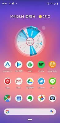 Sectograph 让手机桌面惊艳的日历圆饼图,一眼看穿时间分配