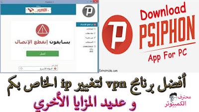 شرح برنامج Psiphon لتغيير ip الخاص بكم  لأي دولة و عديد المزايا الأخري مجانا