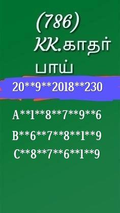 KK Kerala Lottery abc guessing numbers Karunya Plus KN 231 20.09.2018