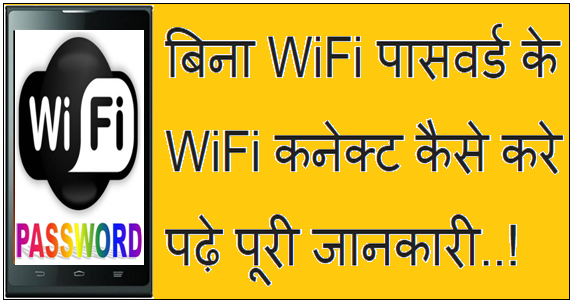 बिना WiFi पासवर्ड के WiFi कनेक्ट कैसे करे (Without root)