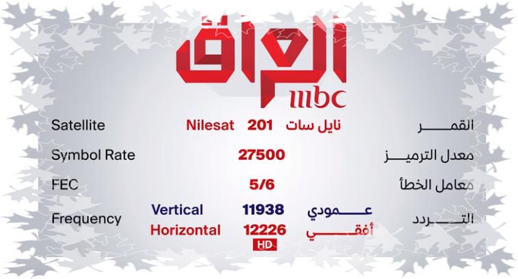 تردد قناة mbc_Iraq على القمر الصناعي نايل سات