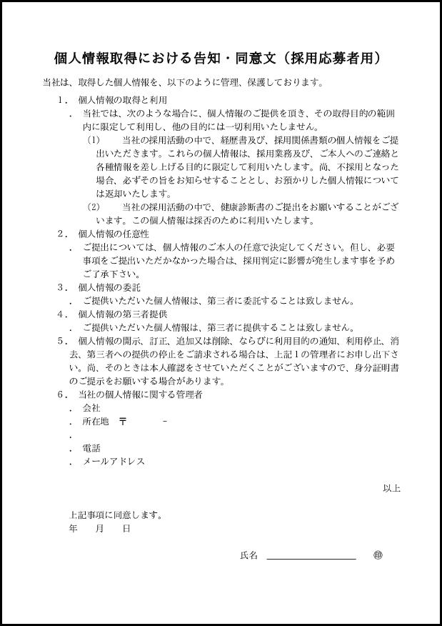 個人情報取得における告知・同意文(採用応募者用) 007