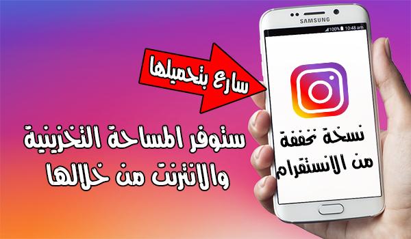 حمل النسخة المخففة من تطبيق انستقرام Instagram Lite ووفر المساحة على جوالك
