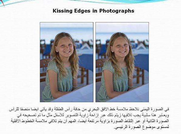 أخطاء يجب تجنبها عند تكوين الصورة