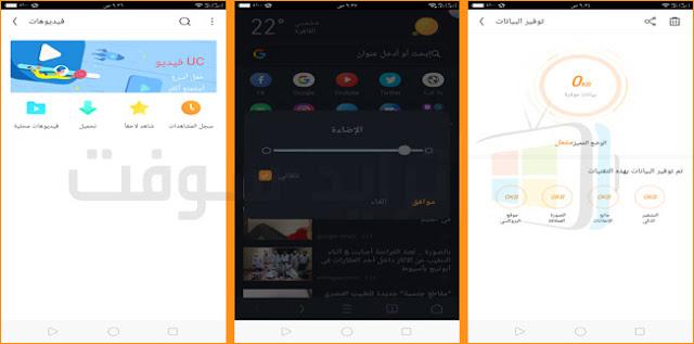 UC Browser Mini Apk Free