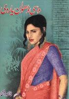 Dasi Dholan Yar Di by Faiza Iftikhar