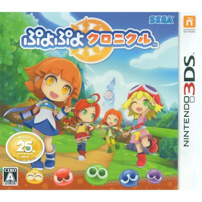 [3DS]Puyo Puyo Chronicle[ぷよぷよクロニクル ] (JPN) ROM Download
