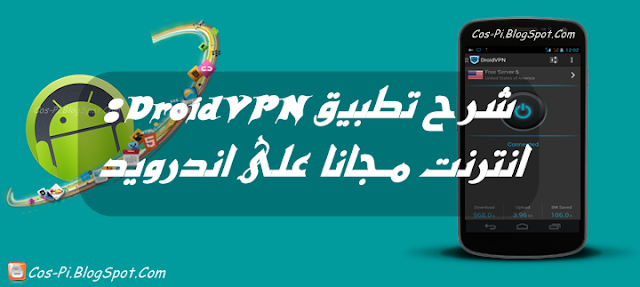 شرح تطبيق DroidVPN : أنترنت مجانا على أندرويد Android