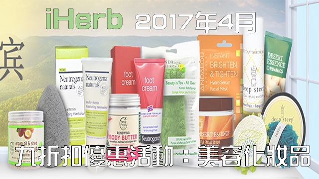 iherb summer beauty special