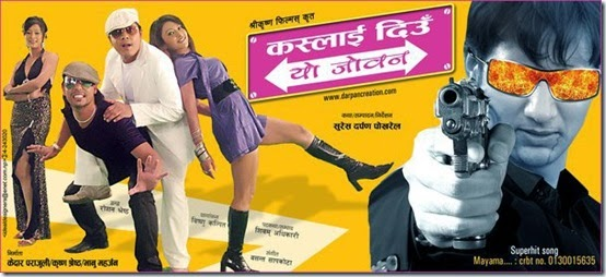 nepali-movie-kaslai-diu-yo-jovan