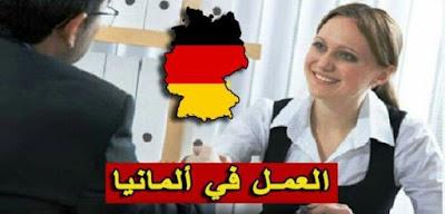 كيفية تحويل فيزا دراسة الى عمل في المانيا