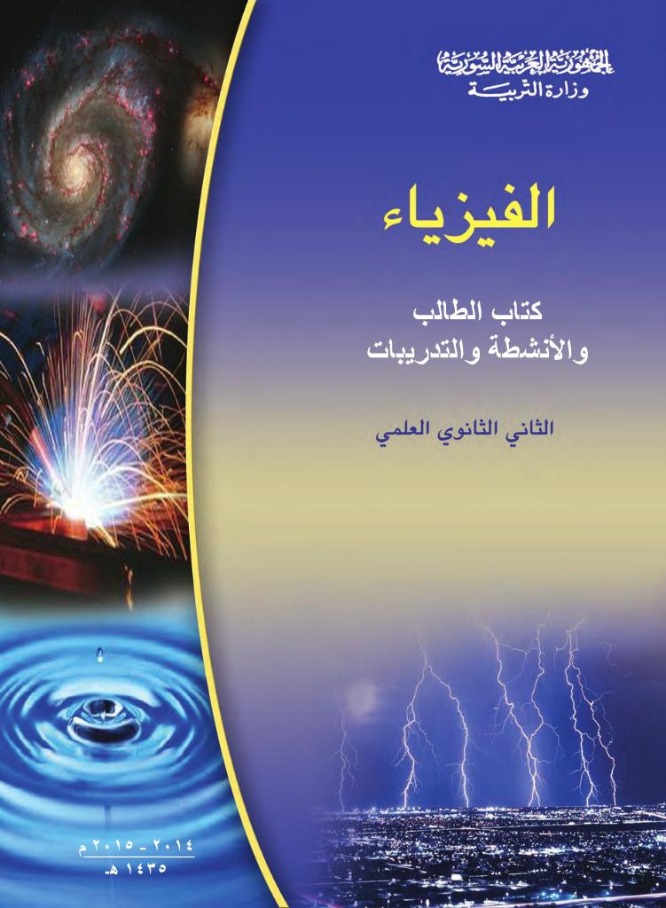 كتاب فيزياء ثاني ثانوي pdf