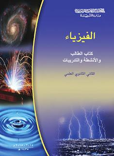 كتاب الفيزياء للصف الثالث الثانوي علمي ، سوريا