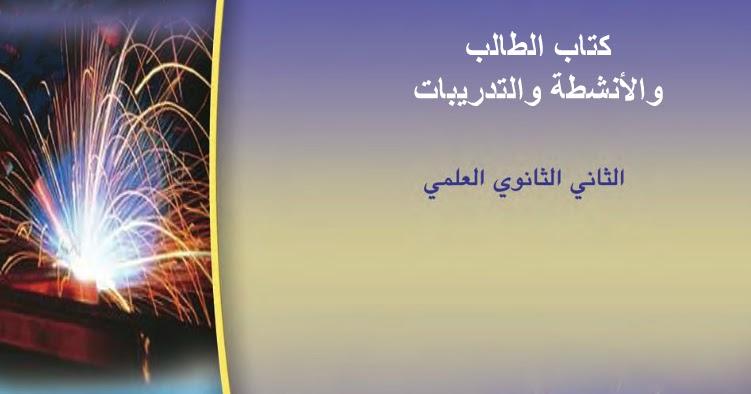 تحميل كتاب الفيزياء بكالوريا سوريا pdf