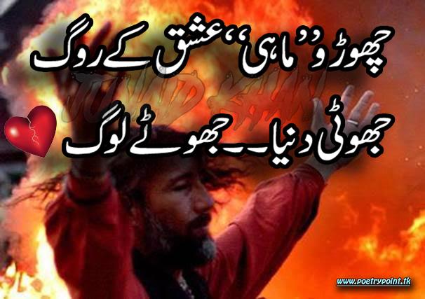 """2 lines Sad Urdu Poetry """" Chor Mahi Ishaq Ke Roog"""" // sad poetry // urdu poetry // sad urdu poetry sms"""