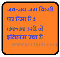 hindi motivational quotes on success students Success Motivational Quotes in Hindi.
